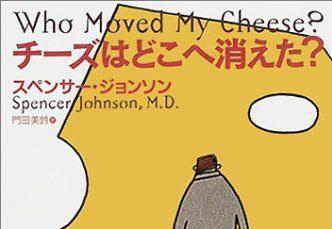 読んだ:チーズはどこへ消えた?