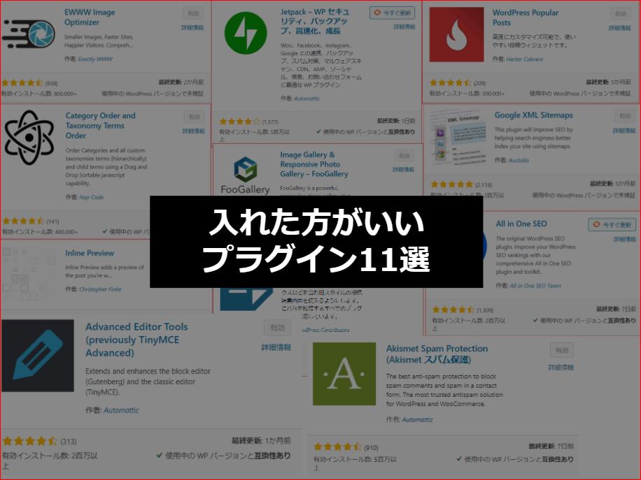 【ブログ歴1年】wordpressにインストールしているおすすめのプラグイン11個まとめ ※必要最低限のみ
