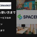【実際利用してみた】スペースマーケットってどんなサービス?評判について【初心者でも、使い方簡単】
