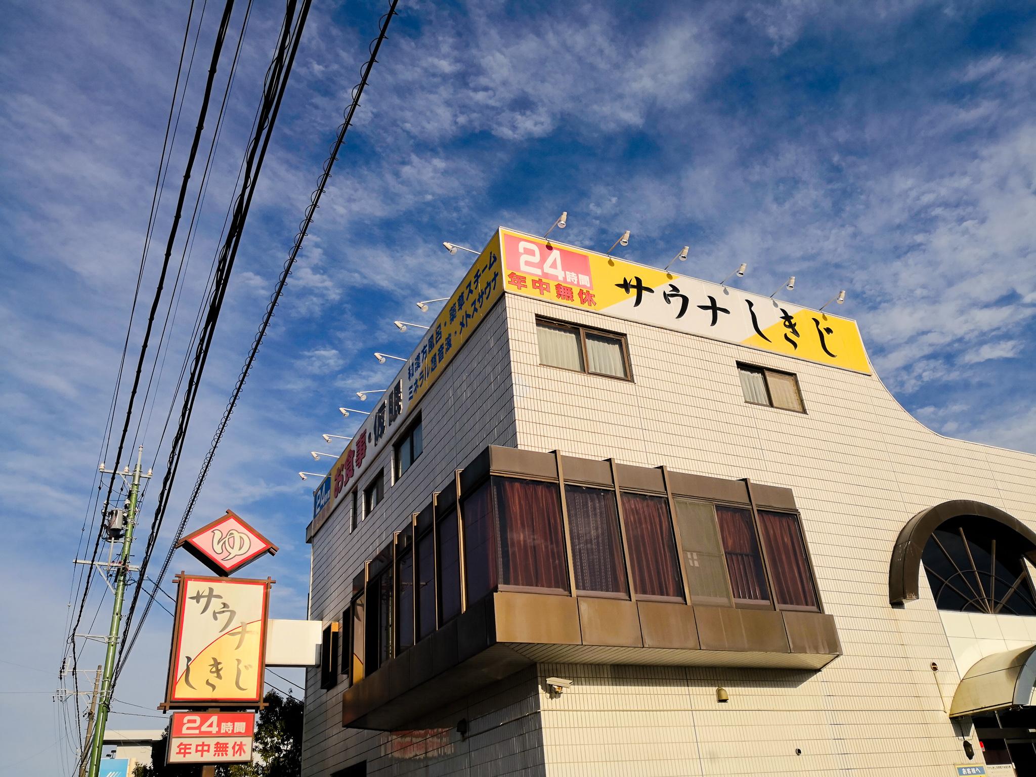 【口コミ】究極の水風呂を求めて、サウナしきじに行ってきた話@静岡県静岡市