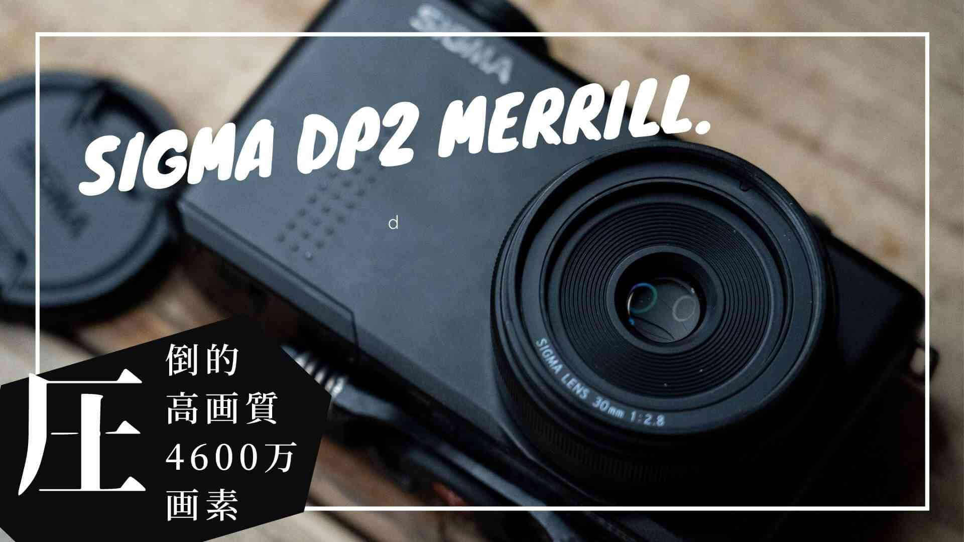 【変態カメラ⁉作例あり】空気をも切り撮る高画素(4600万画素)SIGMA DP2 Merrillのレビュー