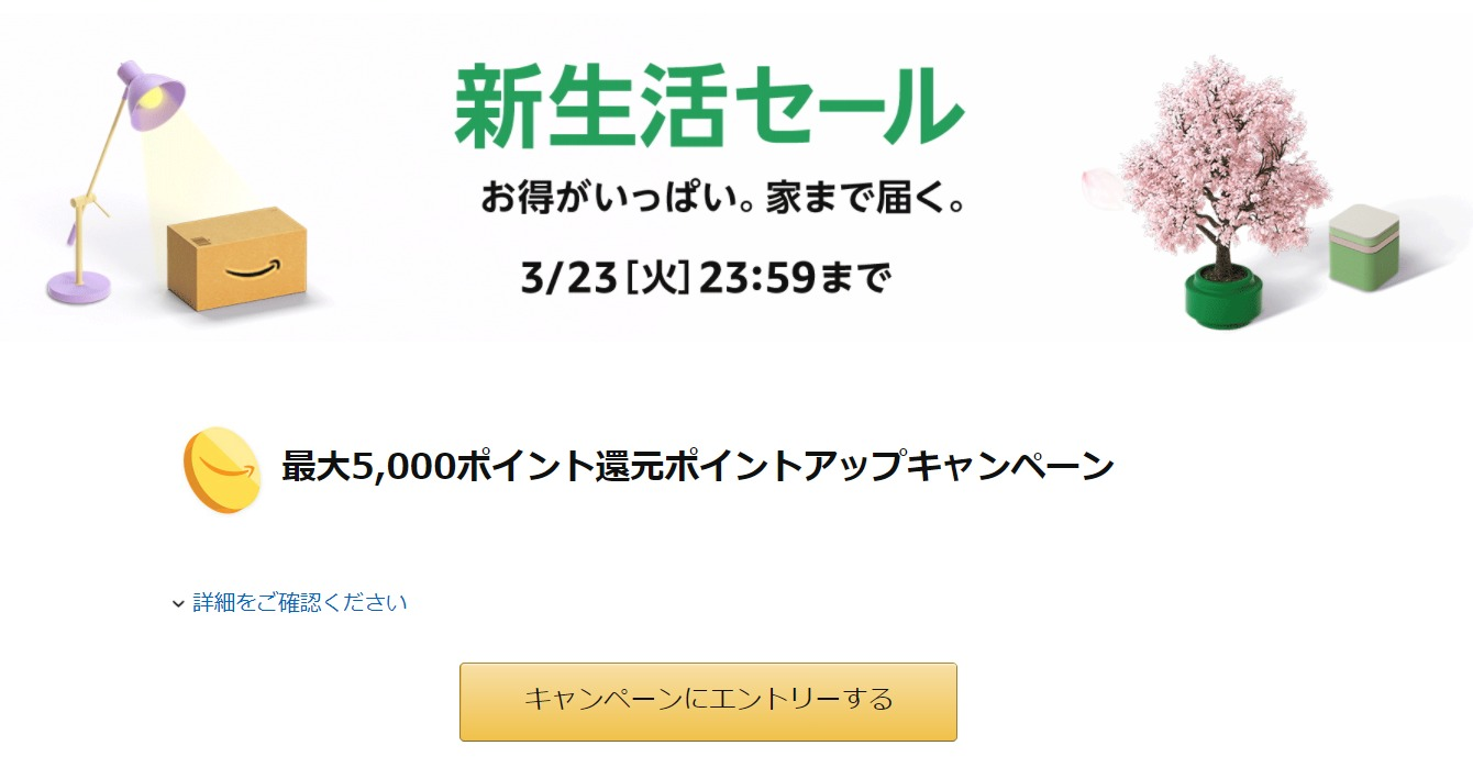 【3/23まで急げ!Amazonセール】個人的「買いだ」と思った商品たちをまとめてみた