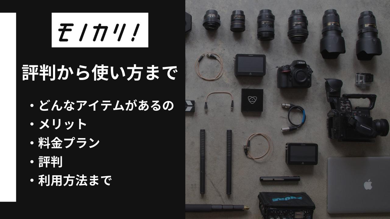 【徹底解説】最新カメラをレンタルできちゃうモノカリの評判・使い方について