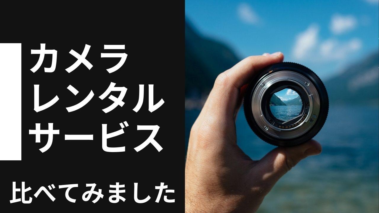 【徹底比較してみた】2021年名古屋のカメラレンタルサービス(全7選)どこがいいの?評判とか