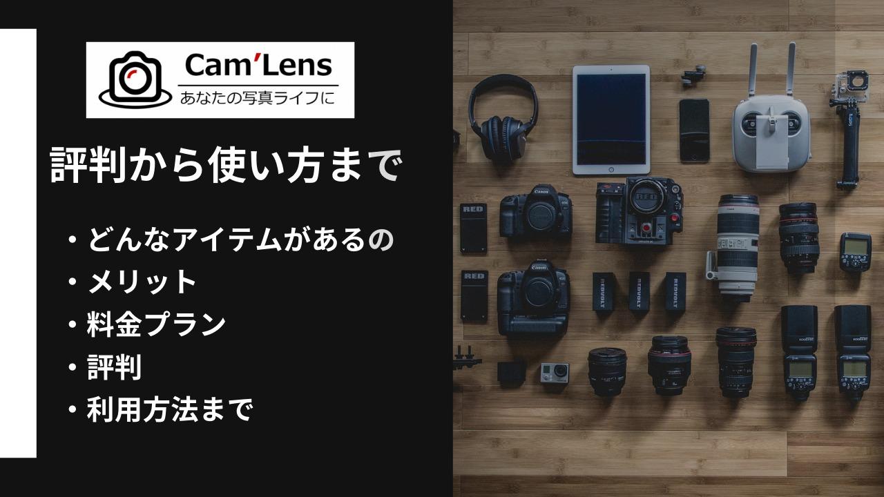 【徹底解説】最新カメラをレンタルできるCam'Lens(カメレン)の評判・使い方について
